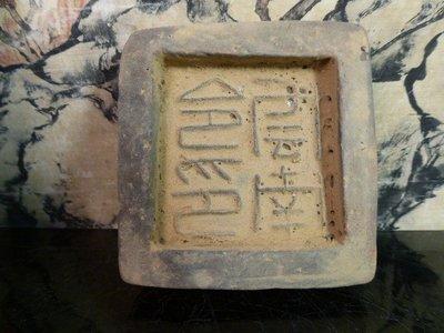 【格格傳藝坊】古代文書信函保密封泥印模~特價1個:900元! 1.南邑印  2.振威將軍章