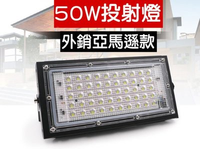F1C01 12V  50W LED探照燈  防水 50W投光燈 50W招牌燈 50W廠房燈 2021年樣式 投射燈