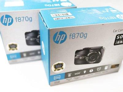 HP惠普 F870G 【福利品送RC3後鏡頭】SONY感光元件 GPS測速提示高畫質行車記錄器