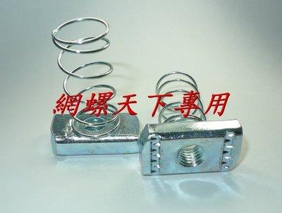 網螺天下※鍍鋅彈簧帽 彈簧螺帽 3分牙,3/8適用於一般水電用,各種尺寸C型鋼『台灣製造』6元/組,滿1500元免運