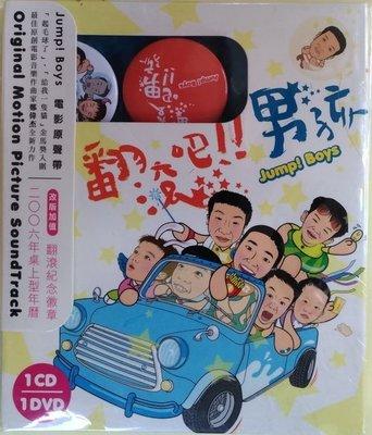 《絕版專賣》翻滾吧 ! 男孩 / 電影原聲帶 (CD+DVD) 改版加值版