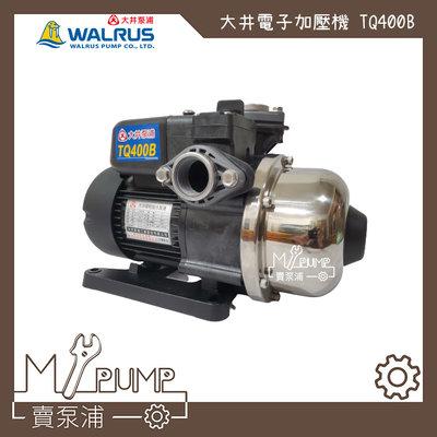 【MY.PUMP 賣泵浦】大井 TQ400B TQ400 抗菌 環保 電子穩壓加壓機 加壓機 加壓泵浦 加壓馬達 靜音型