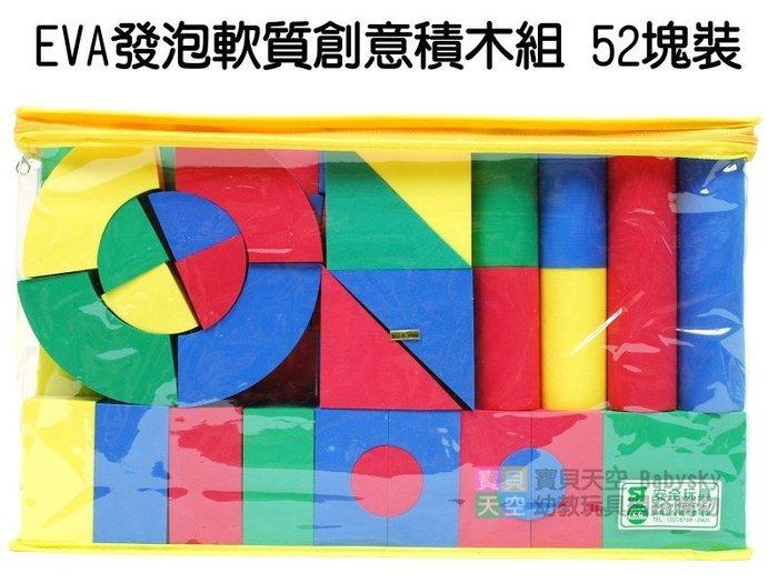 ◎寶貝天空◎【EVA發泡軟質創意積木組-52塊裝】軟質軟性泡棉泡沫安全積木,台灣製,無毒ST安全玩具教具