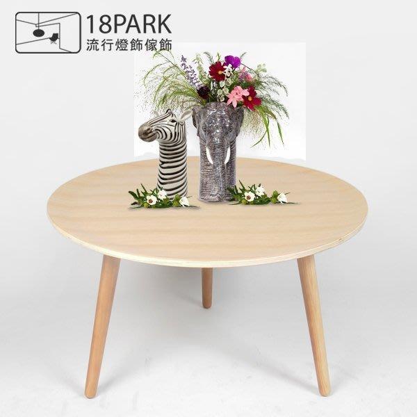 【18Park 】圓潤設計 Living circle [ 生活圈茶几-直徑68cm ]