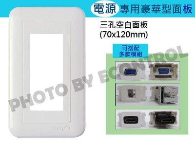 【易控王 】三孔面板+28模組/可放電源/VGA模組HDMI模組音源模組RJ45模組各式訊號插座/ (40-402)