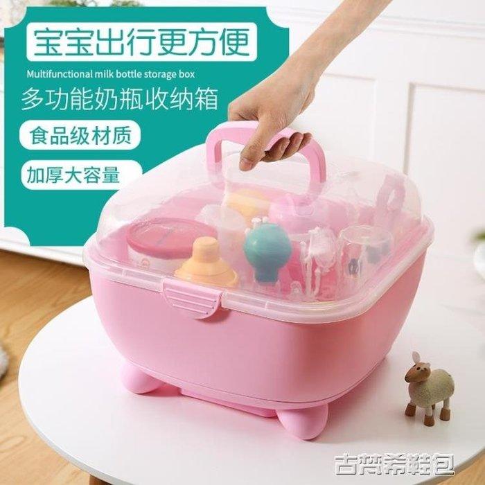 嬰兒奶瓶收納箱盒大號寶寶餐具整理存儲瀝水帶蓋防塵晾乾架奶粉盒