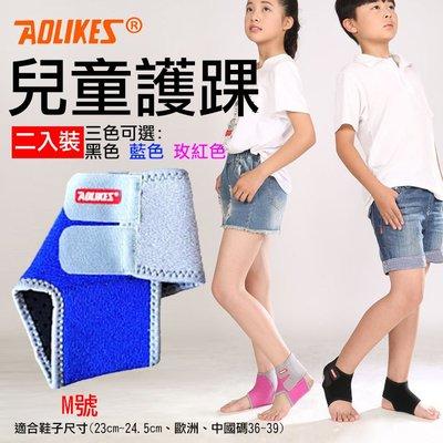 趴兔@Aolikes 兒童護踝 M號 一對入 運動防護 登山運動足球 綁帶護踝 運動護具 舒適透氣 可調節繃帶