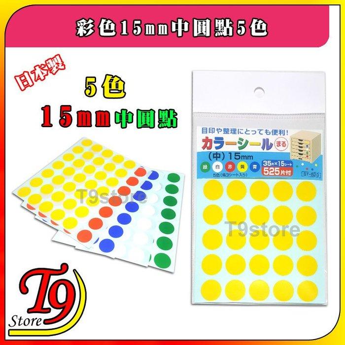 【T9store】日本製 彩色15mm中圓點5色