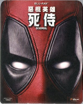Deadpool 惡棍英雄 死侍 BD 有中文字幕 再生工場3 03