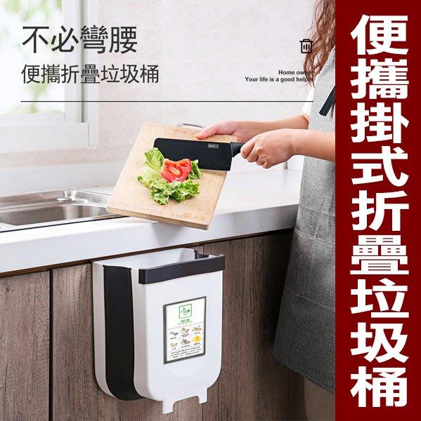 (大)廚房掛式折疊垃圾桶 家用懸掛 大容量乾濕分類 車載懸掛垃圾桶