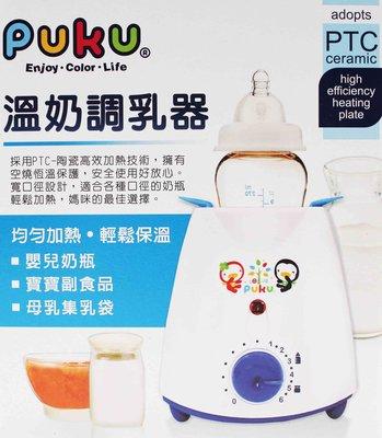 【PUKU藍色企鵝】溫奶調乳器『CUTE嬰用品館』