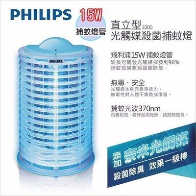 MAN哥的店  PHILIPS 飛利浦 E300 / E-300 15W電擊式捕蚊燈