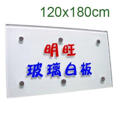 【BL128x】玻璃白板120x180cm(大台北地區、蘆竹、龜山限定)/玻璃白板 烤漆玻璃白板