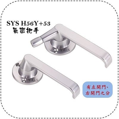 Y.G.S~鎖系列~H56Y+53日本進口氣密把手 (含稅)