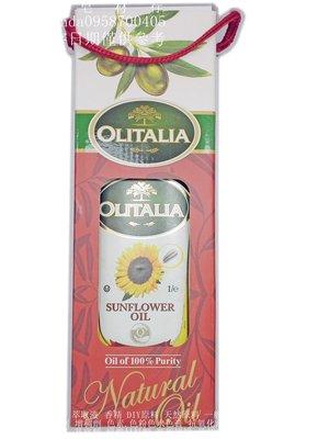 OLITALIA奧利塔葵花油-1公升-正勤含稅-1000040
