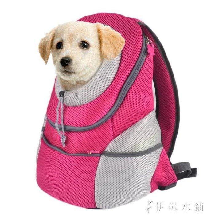 寵物背包外出雙背包便攜大號裝的小型胸前狗包YXBP21847