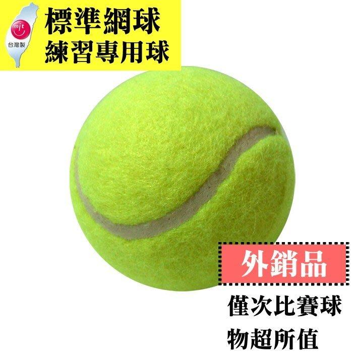【士博】打網球 練習專用球 標準硬式網球 1顆 /18元 工廠外銷品 變身為網球王子吧~