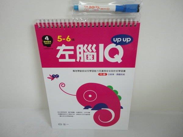 比價網~~世一【B6164 左腦IQ up up(5-6歲)】內含白板筆、獎勵貼紙~只賣102