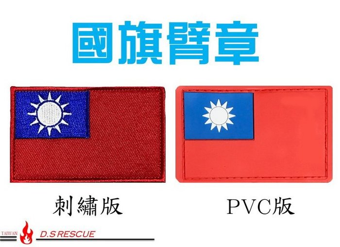 【EMS軍】中華民國 臂章 PVC軟膠&刺繡任選 可客製化生產