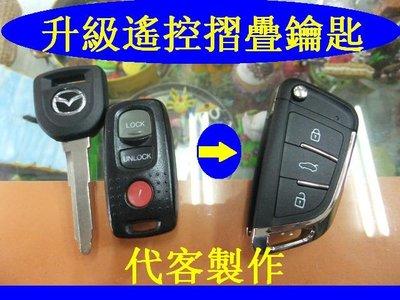 馬自達,MPV,MAZDA 3,MAZDA 5,福特,I-MAX,馬3,汽車,遙控器 摺疊鑰匙 晶片鑰匙 遺失 代客製作