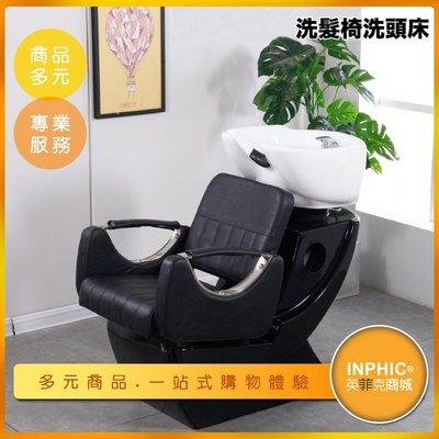 INPHIC-坐式洗頭床 陶瓷坐式洗髮床 沖水床 髮廊理髮廳美容院專用-INGA013104A