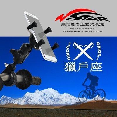 【綠色運動】獵戶座—手機支架 摩托車機車 單車自行車 手機車架 懶人支架 手機座 架子托架 相機照 導航儀 對講機支架