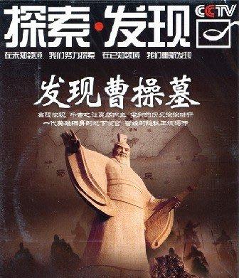 紀錄片【探索發現:發現曹操墓】