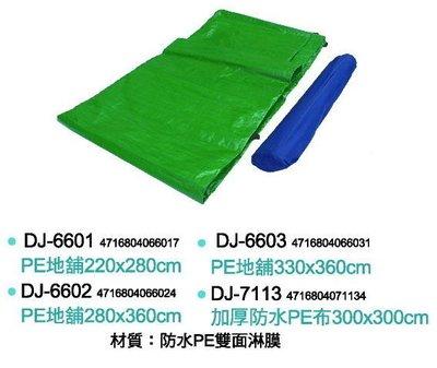 *大營家帳篷* 6603 PE地鋪330*360CM~帳篷底保護墊:野餐 遮陽 擋雨 登山露營用品