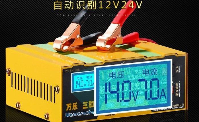 汽車機車電瓶充電器12V24V 智能修復充電器蓄電池自動充電機