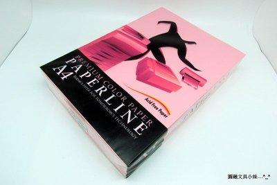 【圓融文具小妹】PAPERLINE 彩色影印紙 A4 80磅 一包 桃紅色 粉彩系列 PL170 500張入 噴墨 雷射