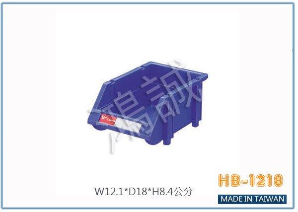 『 峻 呈 』(全台滿千免運 不含偏遠 可議價) 樹德 HB-1218 工具收納籃/置物籃/螺絲零件籃