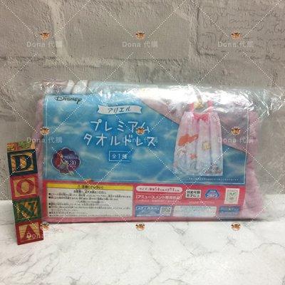 【Dona日貨】現貨 日本正版 小美人魚 愛麗兒 小比目魚 賽巴斯汀 浴巾/浴衣/浴袍 B11