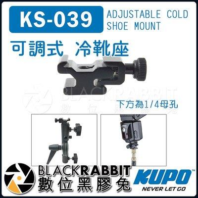 數位黑膠兔【 KUPO KS-039 可調式 冷靴座 】 閃燈 關節 1/4 螺絲接口 冷靴 熱靴 金屬 閃光燈