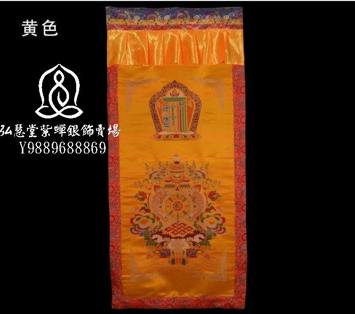 【弘慧堂】藏式門簾刺繡十相自在八吉祥加厚雙層高檔挂簾客廳西藏民族風布藝