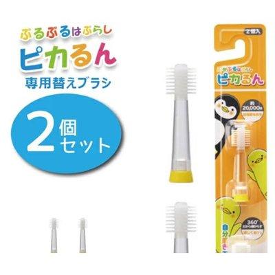 日本 VIVATEC Mega Ten 360度 兒童電動牙刷 替換刷頭 2入✿