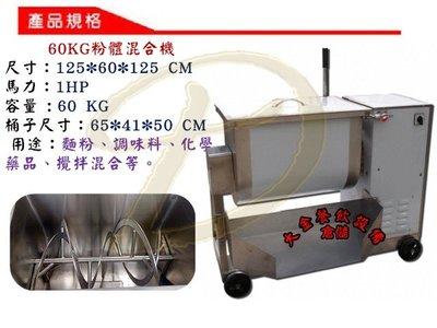 大金餐飲設備(倉儲)~~~60KG粉體混合機/藥品混合機/麵粉混合機/調味料混合機/攪拌混合