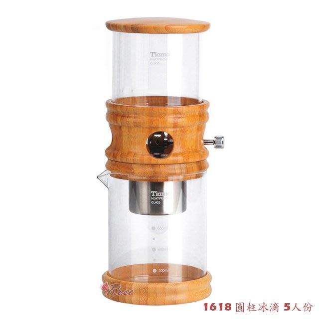 【ROSE 玫瑰咖啡館】Tiamo1618 圓柱冰滴冰釀咖啡 5人份加贈冷水壺