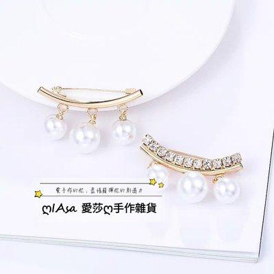 『ღIAsa 愛莎ღ手作雜貨』水鑽高亮珍珠胸針服飾配飾品別針高檔水鑽衣飾領針珍珠挂墜