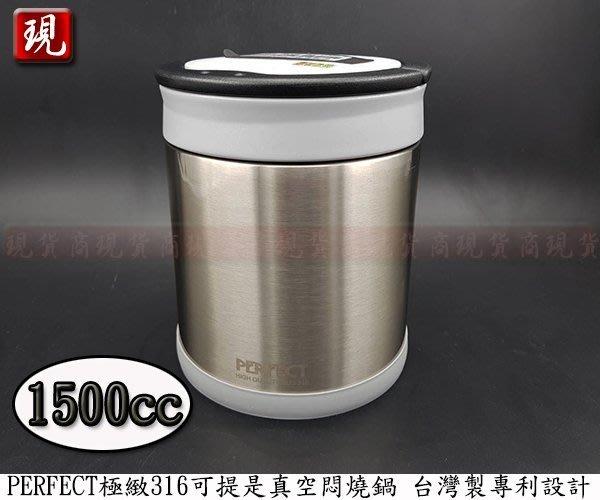 【現貨商】新款 PERFECT 極緻316可提式真空悶燒鍋 銀 1500cc 316不銹鋼 附湯匙 IKH77315台灣
