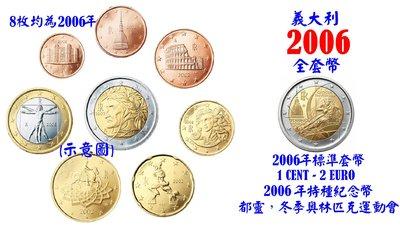 【幣】EURO 2006義大利 歐元發行1 cent ~ 2 Euro 全新8枚一組+1枚特種紀念幣