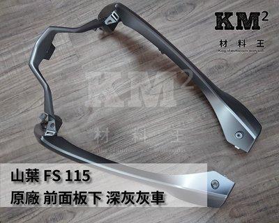 材料王*山葉 FS 115 原廠 前面板下 面板 下蓋 面板  深灰灰車*