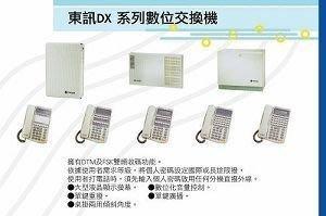 電話總機專業網...東訊DX-SD/通航TONNET/眾通/TOSHIBA/國際Panasonic/NEC....施工安裝銷售服務