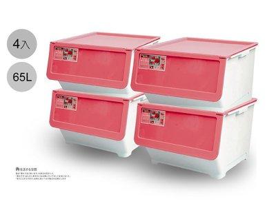 4入免運/65公升LV8002前開式/直取式整理箱/尿片/玩具收納/衣櫥收納/幼兒園收納/衣物收納/LV8001/夏綠蒂