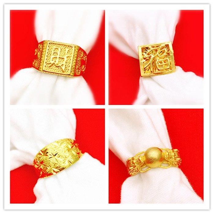 送禮佳品 銅鍍金龍財福字戒指男款黃金色方戒開口仿金越南沙金飾品久不掉色