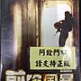 銓銓@59999 DVD 有封面紙張【前陷風暴】全賣...
