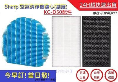 附發票!今早下!當日發 Sharp 夏普空氣清淨機 KC-D50 濾網【超快速】KC-E50 KC-F50 濾網(副廠)