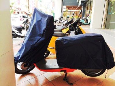 【魔速安全帽】Gogoro  兩件式 機車車罩 龍頭罩 車套 龍頭套 防水 防刮 防塵 防曬 兩截 通用款