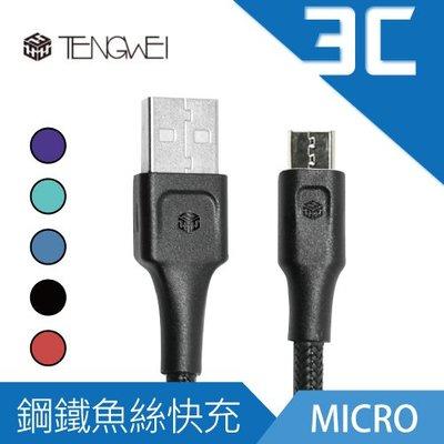 TENGWEI Micro USB 騰緯鋼鐵魚絲6A快速充電線 (1.8M) 傳輸線 高速充電線 神級耐扯 魚絲線