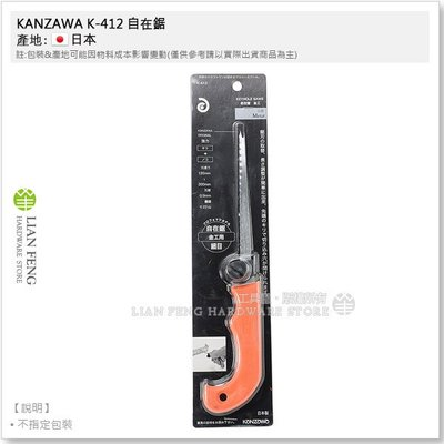 【工具屋】KANZAWA K-412 自在鋸 金工用 伸縮 細目鋸刃 可替刃 金屬 鐵 銅 鐵工 鋸子 日本製