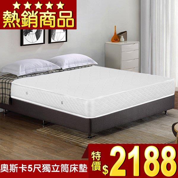 【多瓦娜】【超優惠】奧斯卡5尺雙人獨立筒床墊 154-01-B 床墊 獨立筒